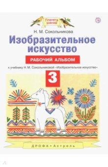 Изобразительное искусство. 3 класс. Рабочий альбом к учебнику Н. М. Сокольниковой