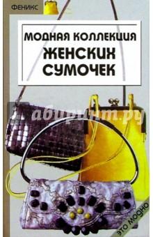 """Книга """"Модная коллекция женских сумочек. Руководство к действию ..."""