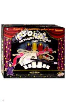 Подарочный набор ВАУ! Магия 50 фокусов (2949 ВВ/5210)
