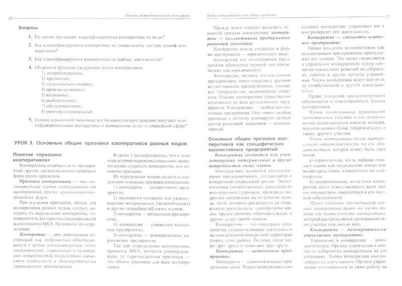 Иллюстрация 1 из 9 для Основы потребительской кооперации: Учебное пособие для 10-11 кассов общеобраз. учрежден. 2-е издание - Лидия Теплова | Лабиринт - книги. Источник: Лабиринт