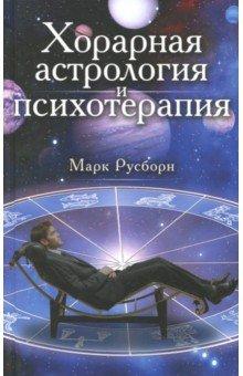 Хорарная астрология и психотерапия