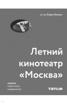 "Летний кинотеатр ""Москва"""