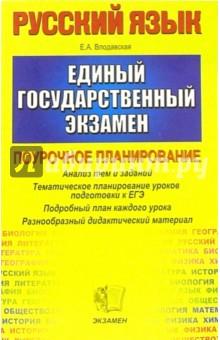 ЕГЭ 2005. Русский язык. Поурочное планирование