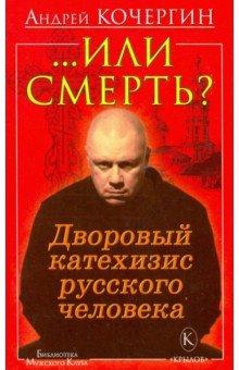 .. Или смерть? Дворовый катехизис русского человека