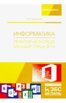 Информатика. Практикум в среде Microsoft Office 2016. Учебное пособие