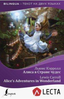 Алиса в Стране чудес = Alice's Adventures in Wonderland +аудиоприложение LECTA