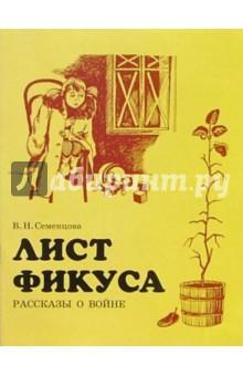 http://img2.labirint.ru/books/65642/big.jpg