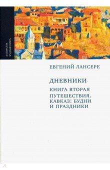Дневники. Комплект из 3-х книг. Книга 2. Путешествия. Кавказ. Будни и праздники