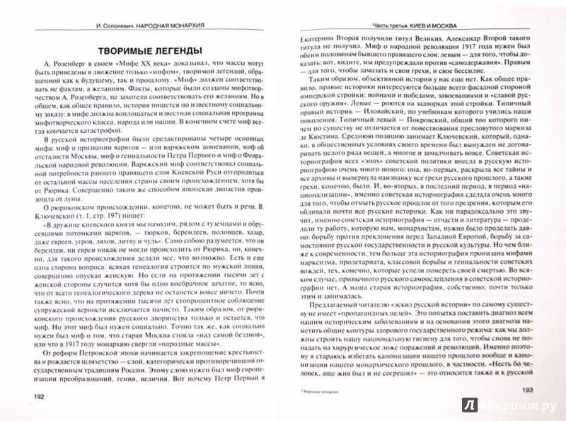 Иллюстрация 1 из 13 для Народная монархия - Иван Солоневич | Лабиринт - книги. Источник: Лабиринт