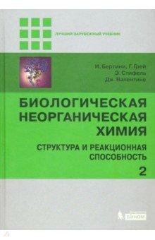Биологическая неорганическая химия. Структура и реакционная способность. Учебник. В 2-х томах. Том 2