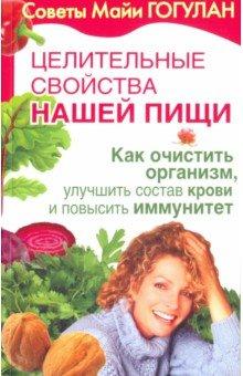 Как очистить организм, улучшить состав крови и повысить иммунитет