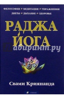 Криянанда Свами Раджа йога. Искусство и наука раджа-йоги. Четырнадцать ступеней к высшей осознанности