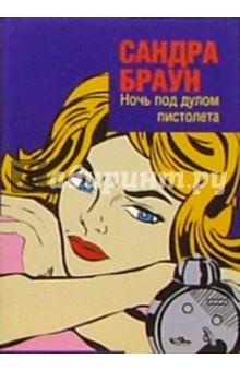 Браун Сандра Ночь под дулом пистолета: Роман
