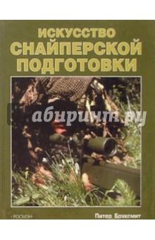 Бруксмит Питер Искусство снайперской подготовки