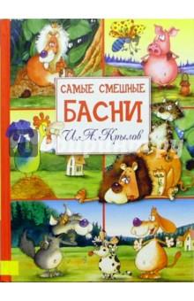 Крылов Иван Андреевич Самые смешные басни