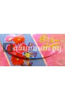 5587/День рождения/открытка-конверт для денег