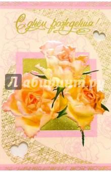 5021/День рождения/открытка вырубка двойная