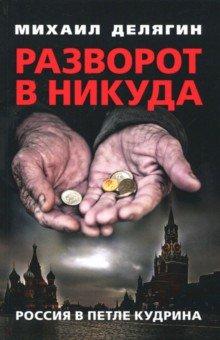 Разворот в никуда. Россия в петле Кудрина