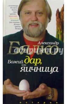 Бялко Александр Андреевич Божий дар, или яичница
