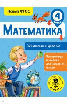 Математика. 4 класс. Умножение и деление. ФГОС