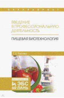 Введение в профессиональную деятельность. Пищевая биотехнология. Учебное пособие