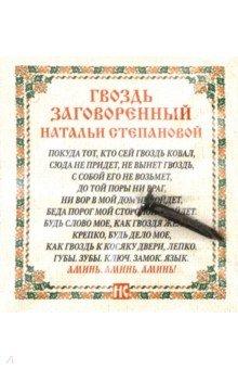 """Амулет """"Гвоздь, заговоренный Натальи Степановой"""""""
