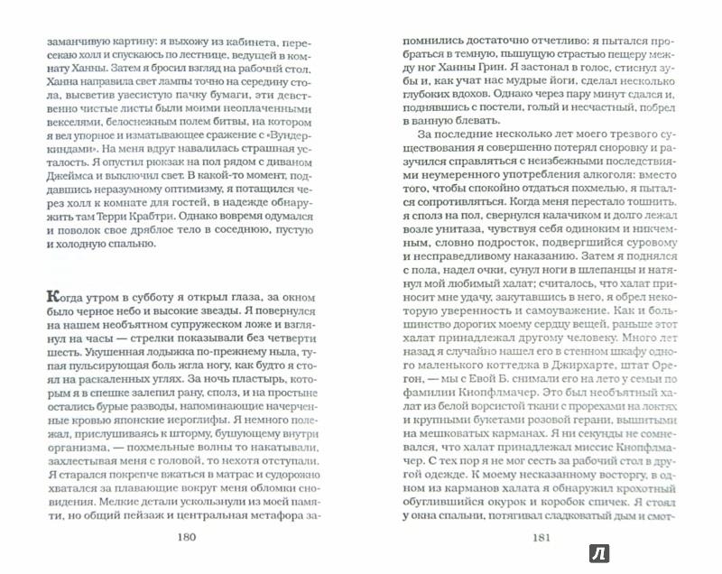 Иллюстрация 1 из 20 для Вундеркинды: роман - Майкл Чабон | Лабиринт - книги. Источник: Лабиринт