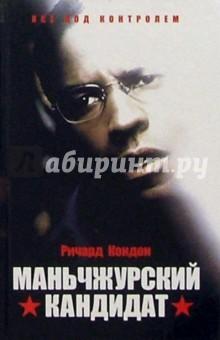 Маньчжурский кандидат: роман