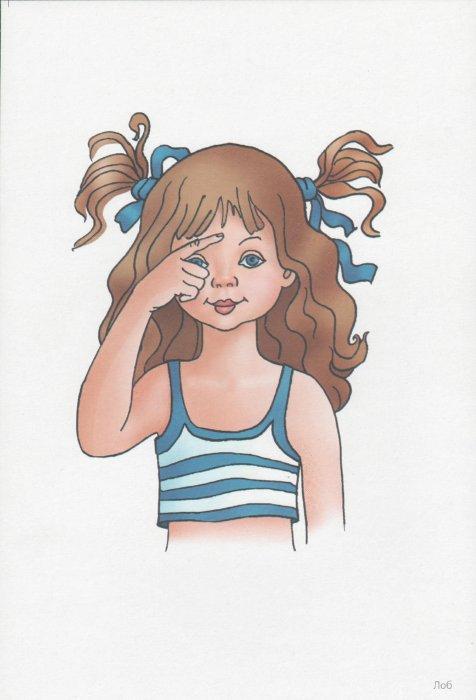 Иллюстрация 1 из 16 для Части тела. Демонстрационный материал для фронтальных занятий | Лабиринт - книги. Источник: Лабиринт