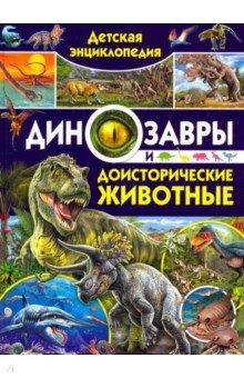 Детская энциклопедия. Динозавры и доисторические