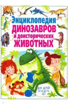 Энциклопедия динозавров и доисторических животных