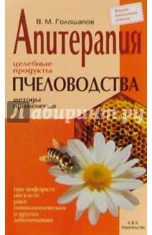 Апитерапия. Целебные продукты пчеловодства, методы применения