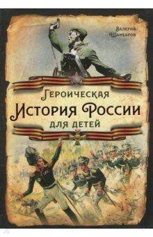 Героическая история России для детей