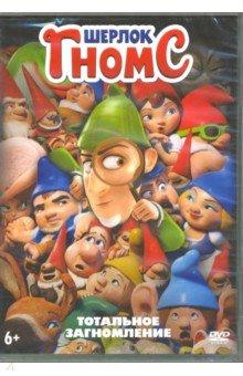 Шерлок Гномс (DVD)