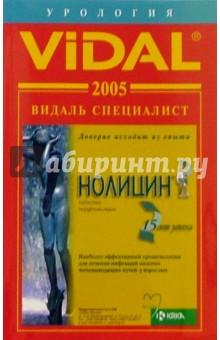 Видаль 2005: Справочник Урология . 1-е изд