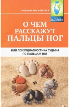 О чем расскажут пальцы ног, или Психодиагностика судьбы по пальцам ног