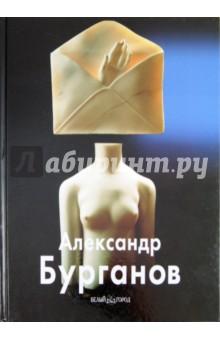 Александр Бурганов