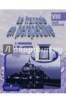 Французский язык: Рабочая тетрадь. 8 класс. Для школ с углубл. изучением франц. языка