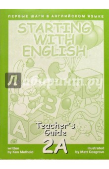 Метоулд Кен Первые шаги в английском языке. Книга для учителя 2А.