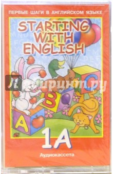 А/к. Starting with English-1A: Учебник