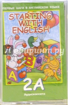 А/к. Starting with English-2A: Учебник
