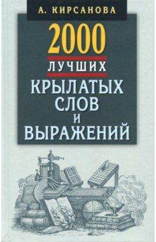 2000 лучших крылатых слов и выражений. Толковый словарь