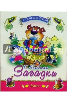 Агинская Елена Николаевна Загадки