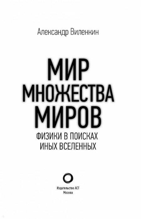 ВИЛЕНКИН МИР МНОГИХ МИРОВ СКАЧАТЬ БЕСПЛАТНО