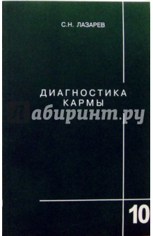 Диагностика кармы (Книга десятая). Продолжение диалога