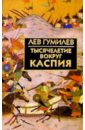 Гумилев Лев Николаевич Тысячелетие вокруг Каспия