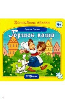"""Книжка-игрушка """"Горшок каши"""" (93319)"""