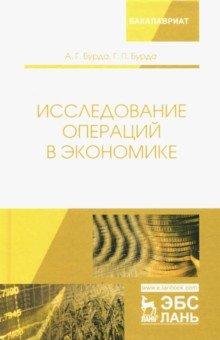 Исследование операций в экономике. Учебное пособие