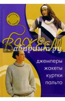 Вяжем джемперы, жакеты, куртки, пальтоВязание<br>В данной книге представлены разнообразные модели модной мужской и женской одежды, связанные на спицах и крючком. Помимо готовых к исполнению изделий мы предлагаем вам разработать собственные, подобрав подходящий узор в разделе Коллекция узоров. Начинающие рукодельницы найдут на страницах этой книги советы специалистов, которые помогут освоить несложные приемы вязания.<br>Издание адресовано как опытным мастерицам, так и начинающим вязальщицам.<br>Цветные иллюстрации.<br>Бумага офсетная.<br>