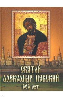 Святой Александр Невский. 800 лет
